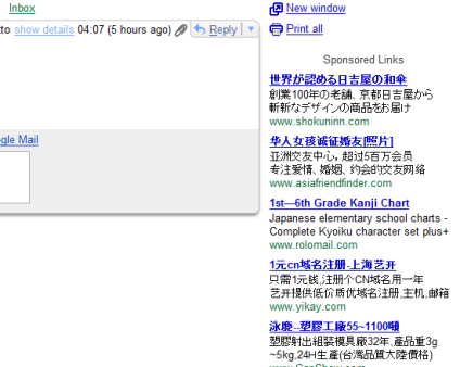 Japanese Adsense
